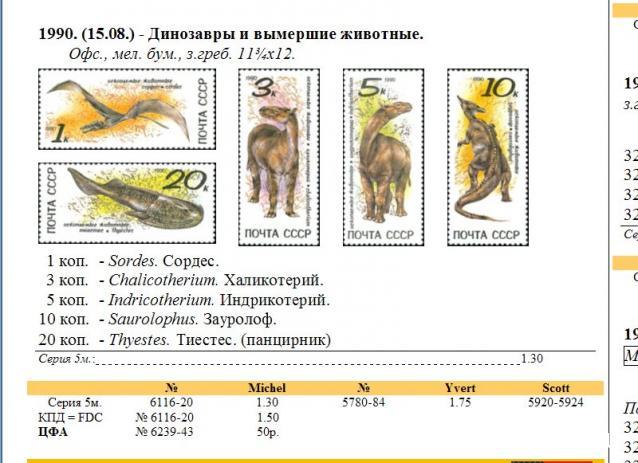 Почтовые марки Мира №116