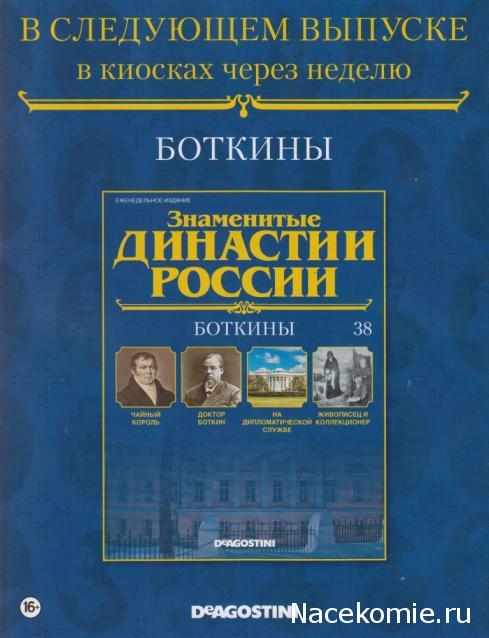 Знаменитые Династии России №38 - Боткины