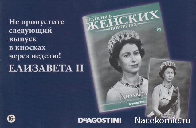 История в Женских Портретах №87 Елизавета II
