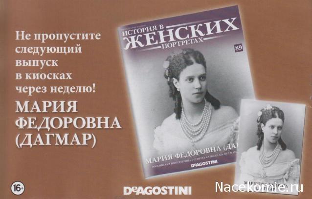 История в Женских Портретах №89 Мария Федоровна (Дагмар)
