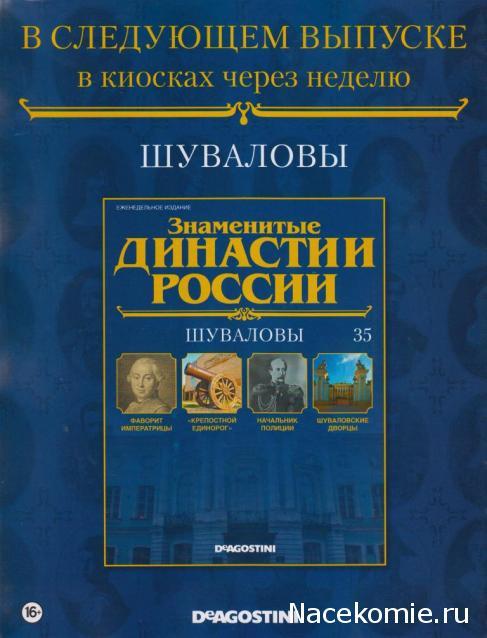 Знаменитые Династии России №35 - Шуваловы