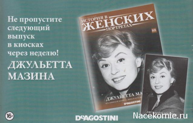 История в Женских Портретах №88 Джульетта Мазина