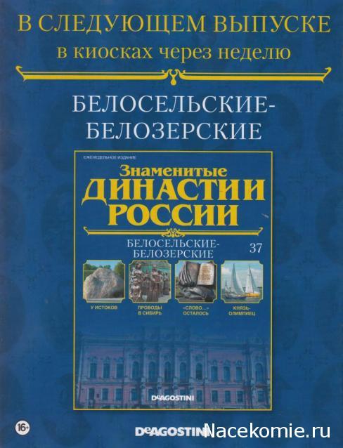Знаменитые Династии России №37 - Белосельские-Белозерские
