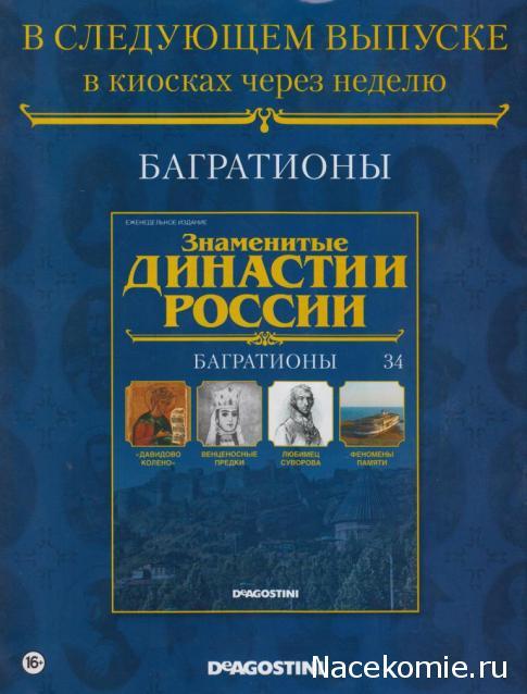 Знаменитые Династии России №34 - Багратионы