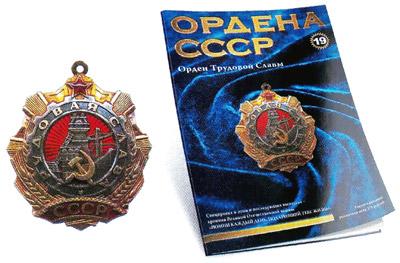 Ордена СССР - График выхода | Обсуждение серии | Где купить?