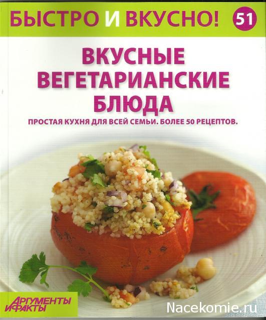 Вторые блюда вегетарианские рецепты простые и вкусные рецепты 81