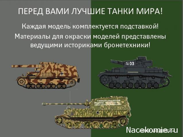 танки график выхода: