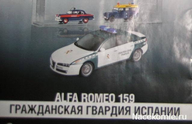 График выхода полицейские машины мира деагостини