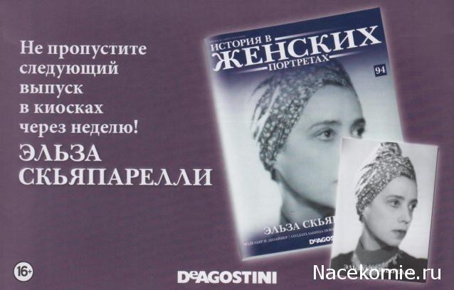 История в Женских Портретах №94 Эльза Скьяпарелли