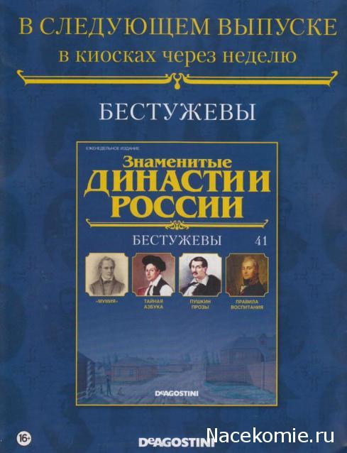 Знаменитые Династии России №41 - Бестужевы