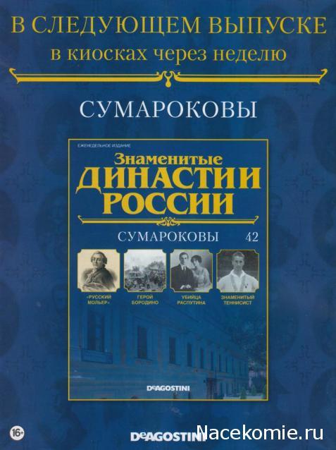 Знаменитые Династии России №42 - Сумароковы