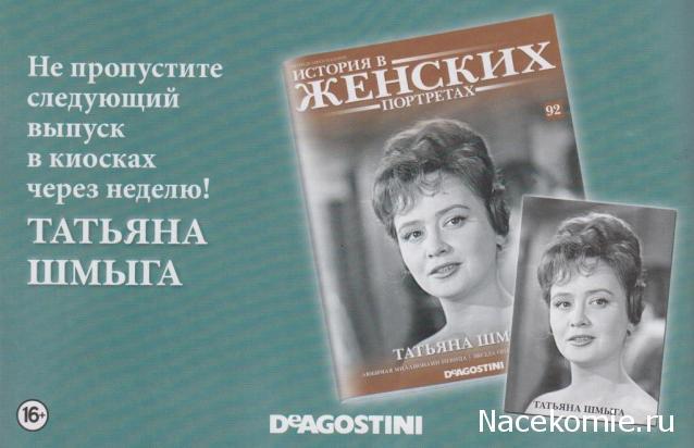 История в Женских Портретах №92 Татьяна Шмыга