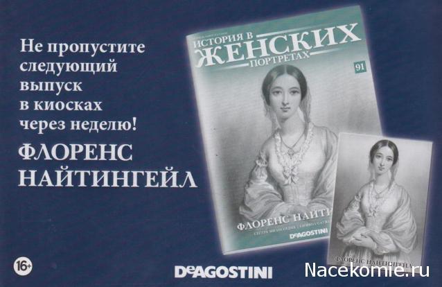 История в Женских Портретах №91 Флоренс Найтингейл