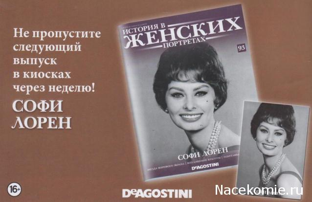 История в Женских Портретах №93 Софи Лорен