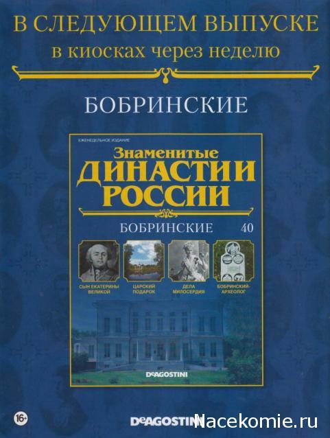 Знаменитые Династии России №40 - Бобринские