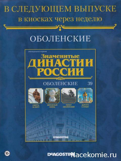 Знаменитые Династии России №39 - Оболенские