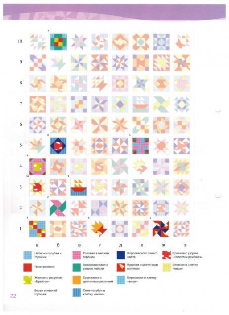 Лоскутное шитьё № 11: схема