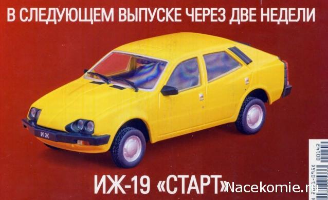 Автолегенды СССР и Соцстран №178 ZASTAWA-750