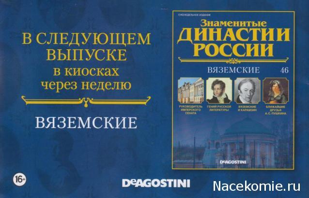 Знаменитые Династии России №46 - Вяземские