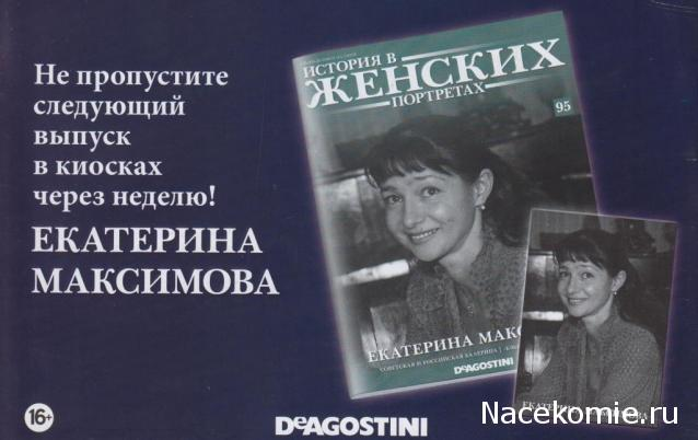 История в Женских Портретах №95 Екатерина Максимова