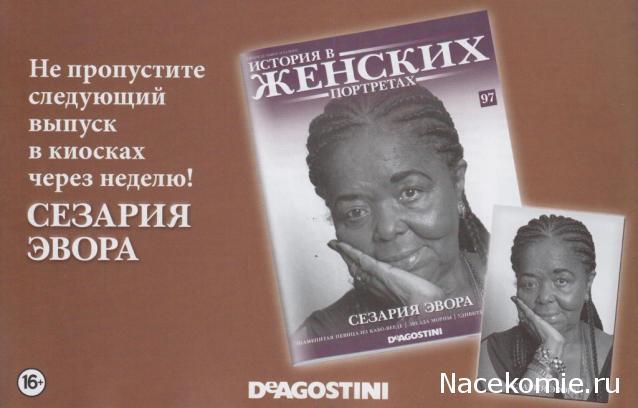 История в Женских Портретах №97 Сезария Эвора