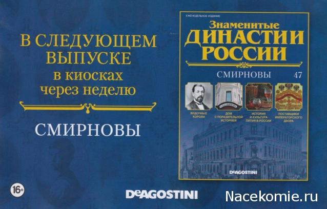 Знаменитые Династии России №47 - Смирновы