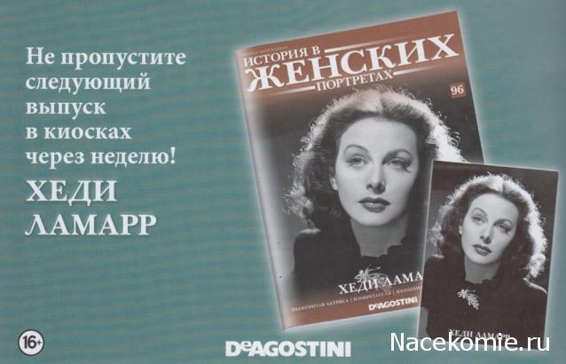 История в Женских Портретах №96 Хеди Ламар