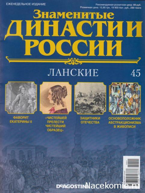Знаменитые Династии России №45 - Ланские