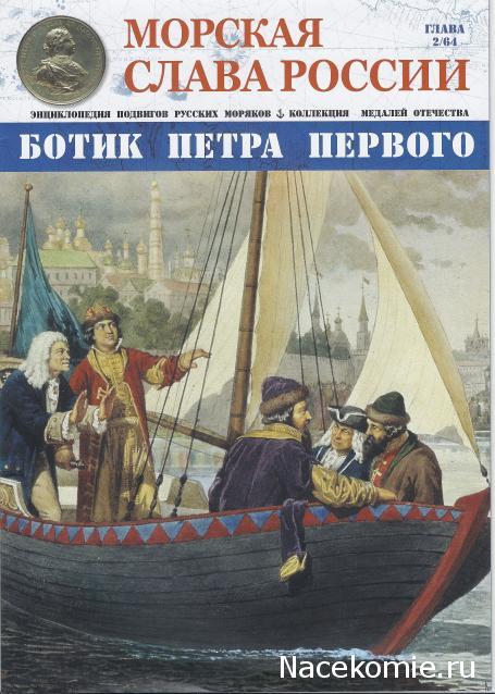 Морская слава россии журнал график выхода монеты америка сша