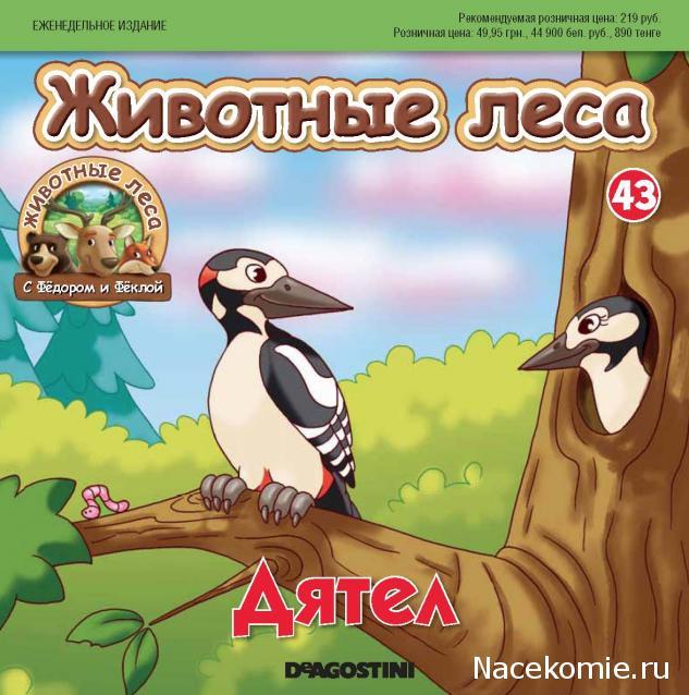 Коллекция Животные Леса (ДеАгостини) - Все