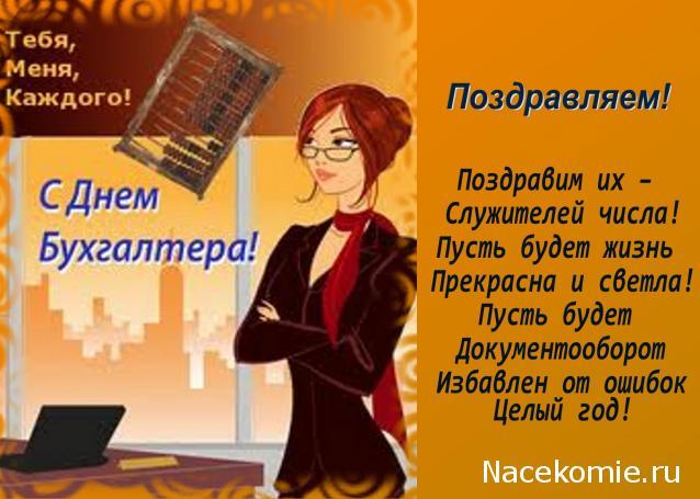 От имени мужчин управления судебного департамента в красноярском крае поздравляю вас с наступающим праздником