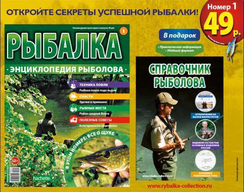 коллекция энциклопедия рыбалки
