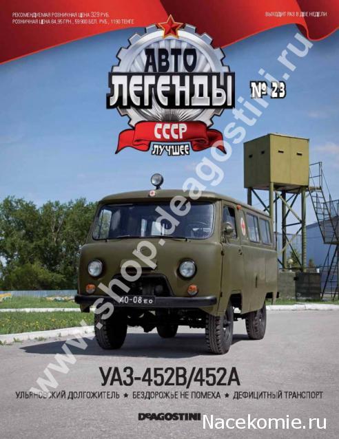Автолегенды СССР Лучшее №23 УАЗ-452В
