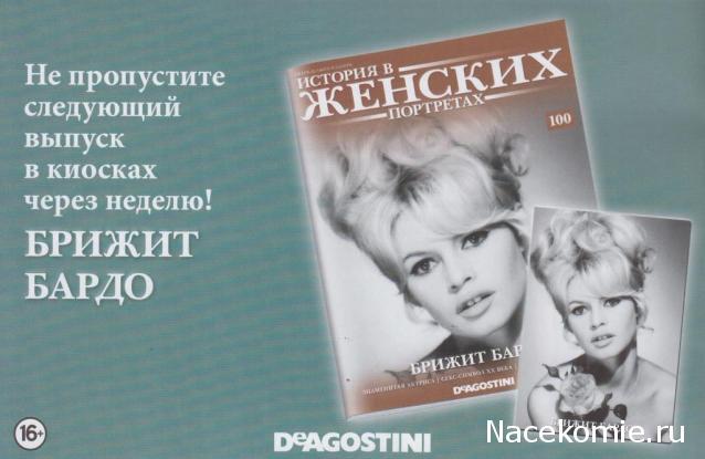 История в Женских Портретах №100 Брижит Бардо
