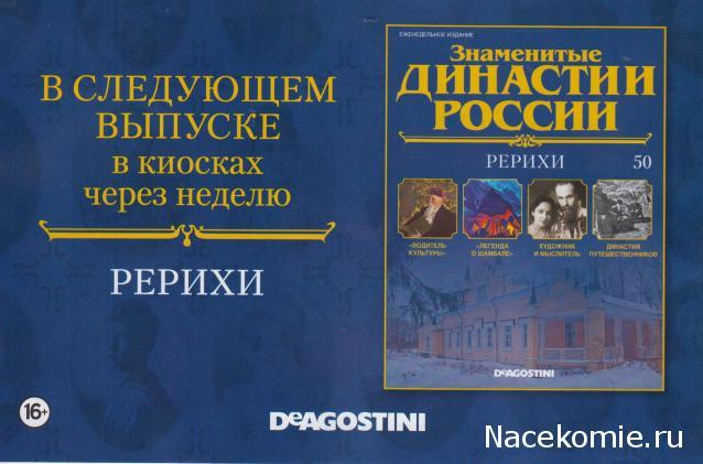 Знаменитые Династии России №50 - Рерихи