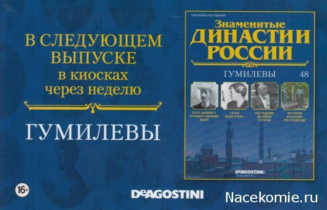 Знаменитые Династии России №48 - Гумилевы