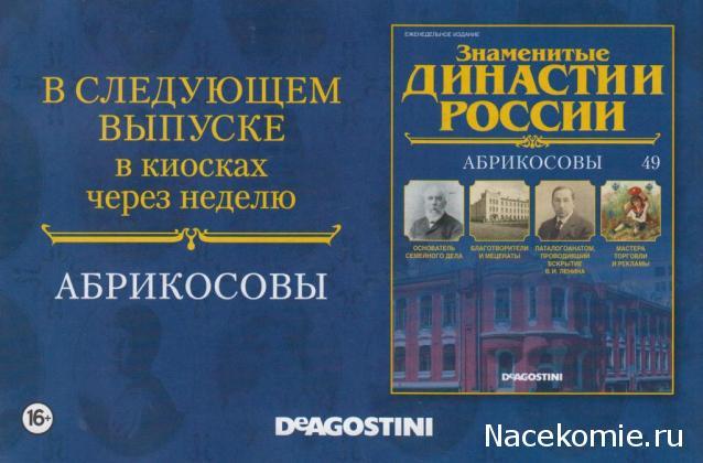 Знаменитые Династии России №49 - Абрикосовы