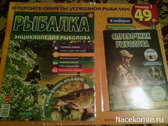 журнал энциклопедия рыбалки