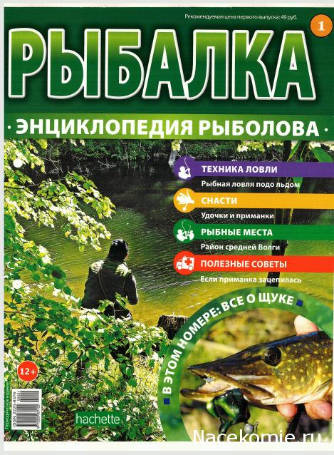 выписать журнал про рыбалку