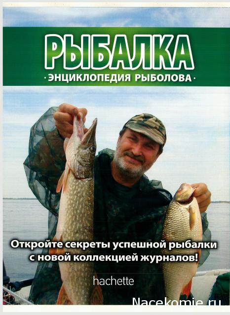 полная энциклопедия рыбалки fb2
