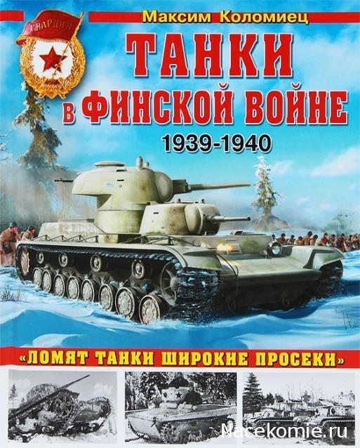 Книги о военной технике скачать