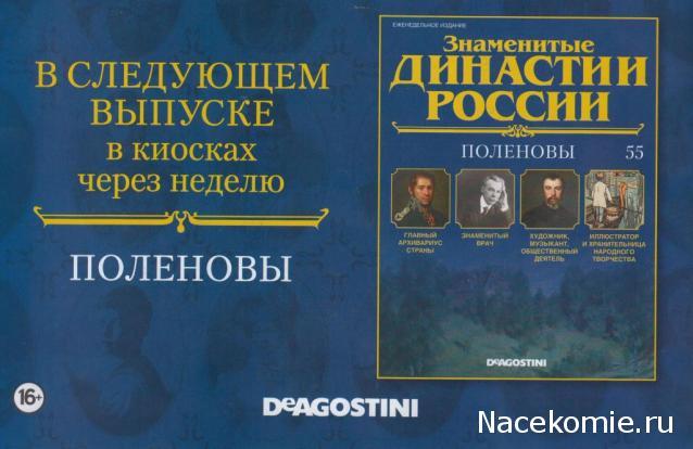 Знаменитые Династии России №55 - Поленовы