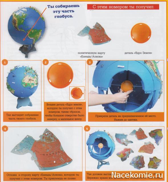 чудо-глобус фото