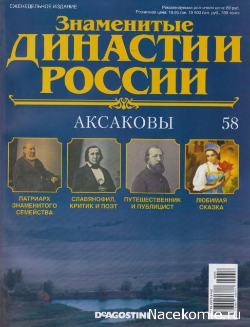 Знаменитые Династии России №58 - Аксаковы