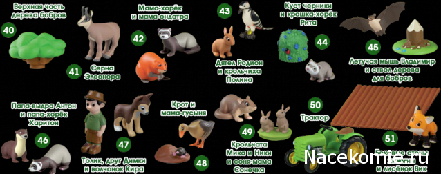 График выхода журнала | DeAgostini: Животные леса с