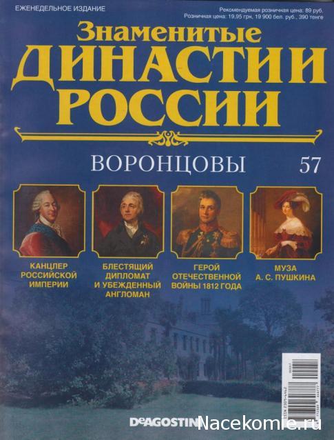 Знаменитые Династии России №57 - Воронцовы