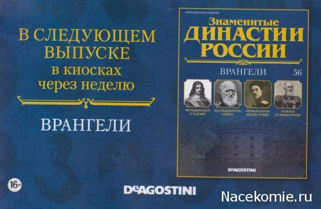 Знаменитые Династии России №56 - Врангели