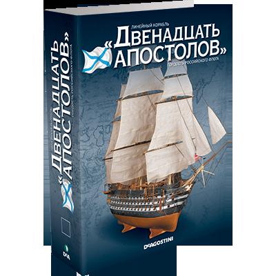 Двенадцать Апостолов - Украина. Общие вопросы