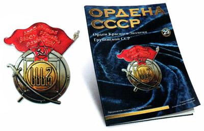№29 Орден Красного Знамени Грузинской ССР