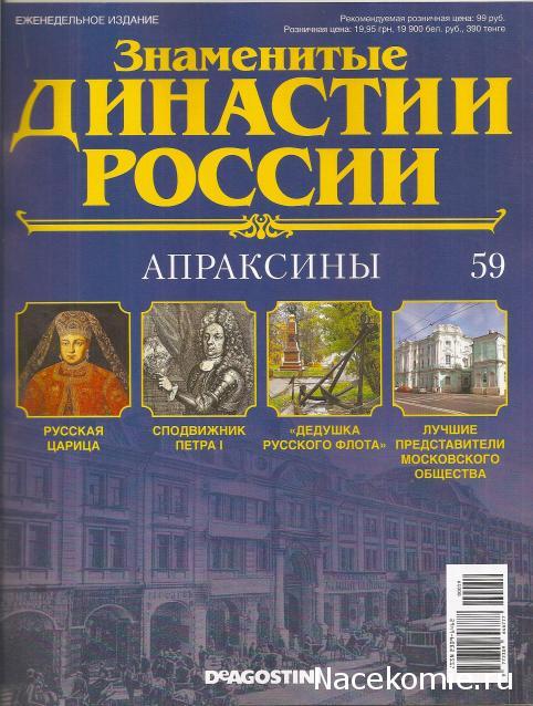 Знаменитые Династии России №59 - Апраксины